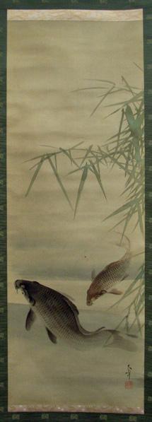松永天章 遊鯉図