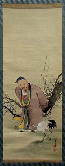 清水古関 林和靖図