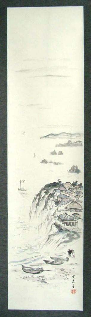 早川国彦 漁村風景図