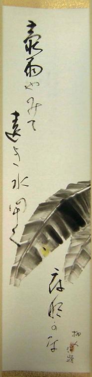 水野柳人 蛍画賛