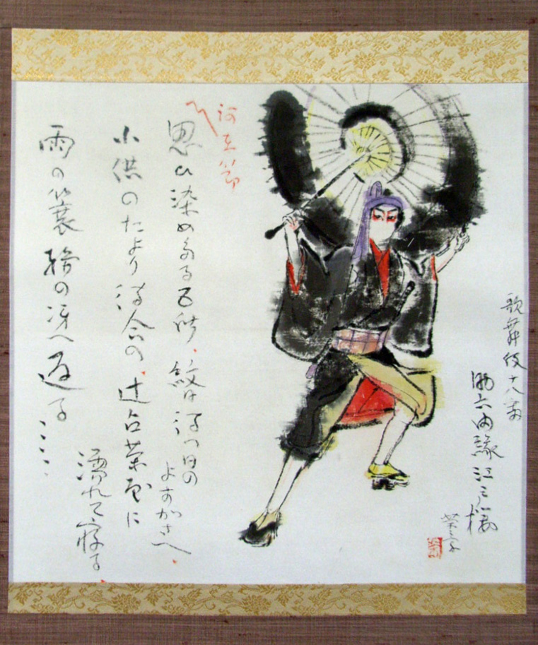 加藤栄三 歌舞伎十八番 助六由縁江戸桜