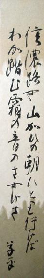 森田草平 和歌