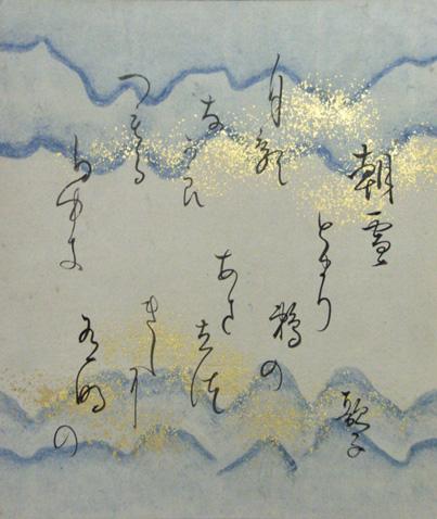 下田歌子 四季和歌