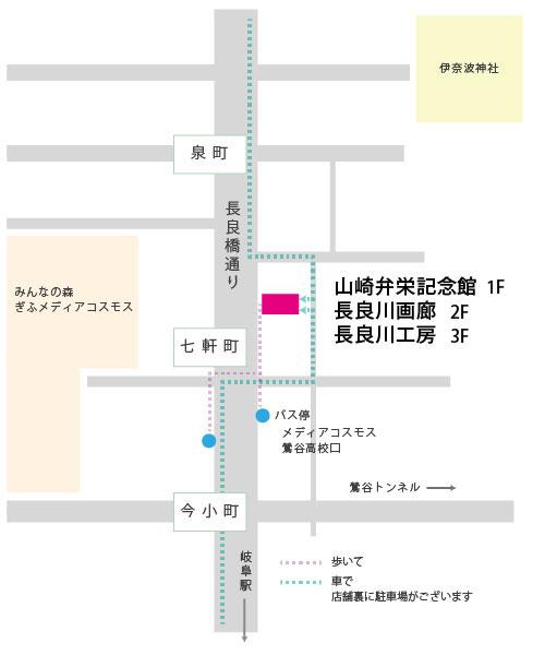 長良川画廊 アクセス