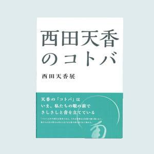 西田天香展 ― 西田天香のコトバ ―