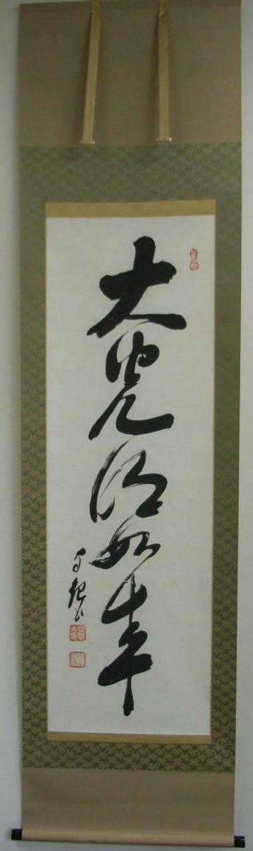 岡田茂吉の画像 p1_39