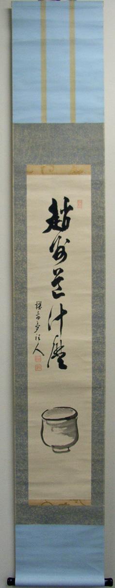 昭隠会聡(川島昭隠)1