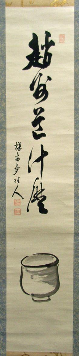 昭隠会聡(川島昭隠)2