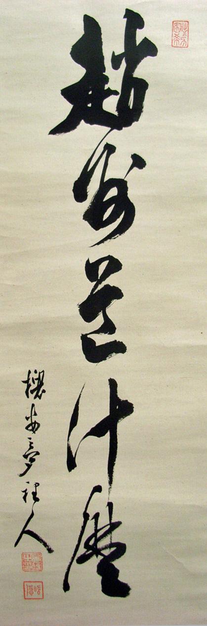昭隠会聡(川島昭隠)3