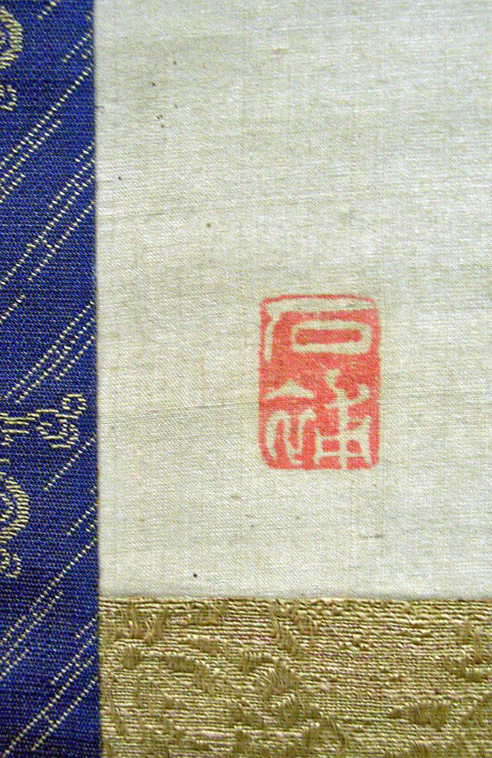 岡田閑林10