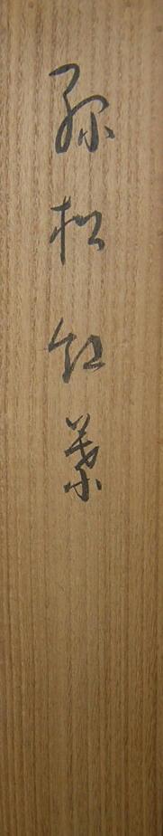今井景樹4