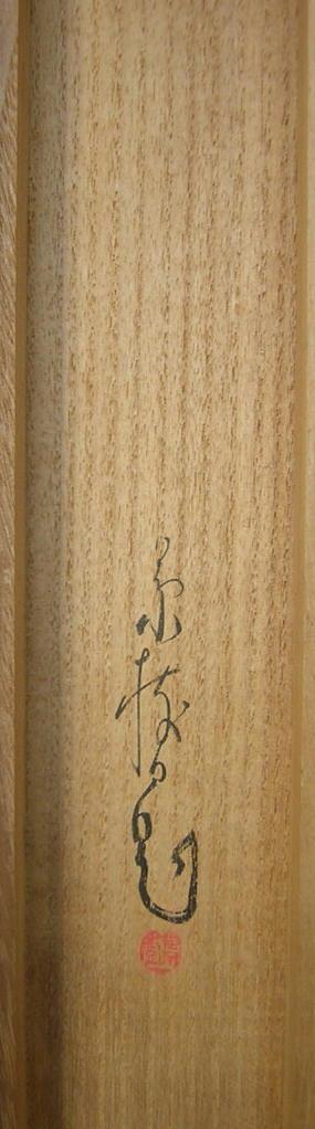 今井景樹5