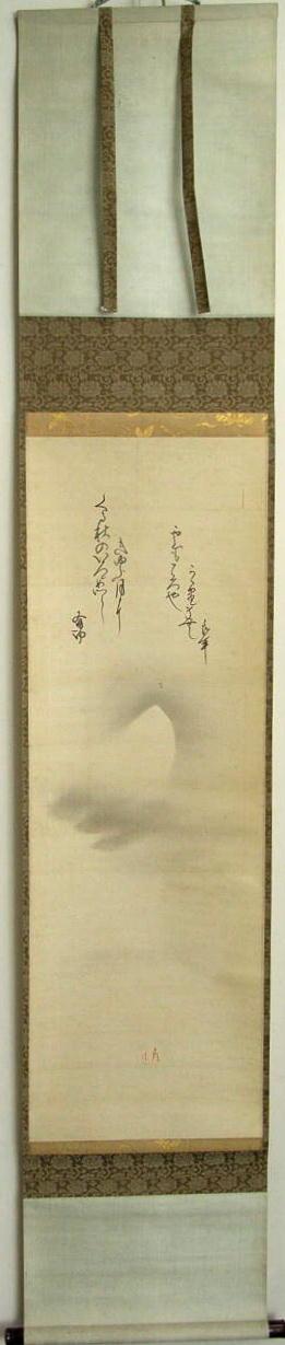 Watanabe Kiyoshi, Chigusa Arikoto1