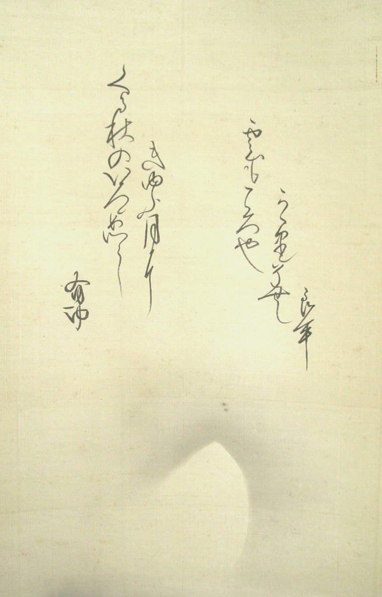 Watanabe Kiyoshi, Chigusa Arikoto5