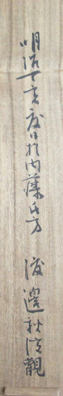 Watanabe Kiyoshi, Chigusa Arikoto8