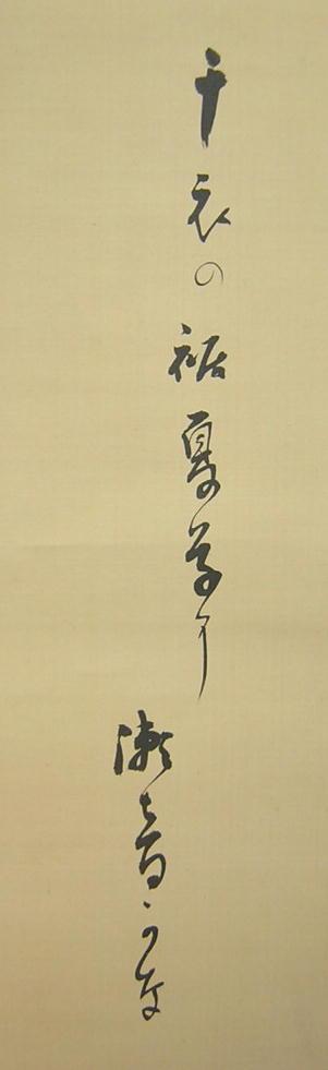 大谷光演(句仏) 4