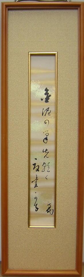 大谷光演(句仏)和歌 短冊1