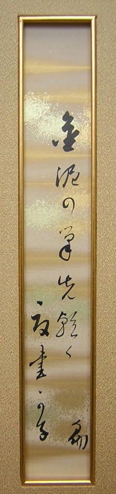 大谷光演(句仏)和歌 短冊2