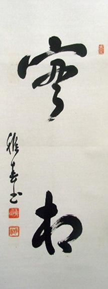 谷口雅春2