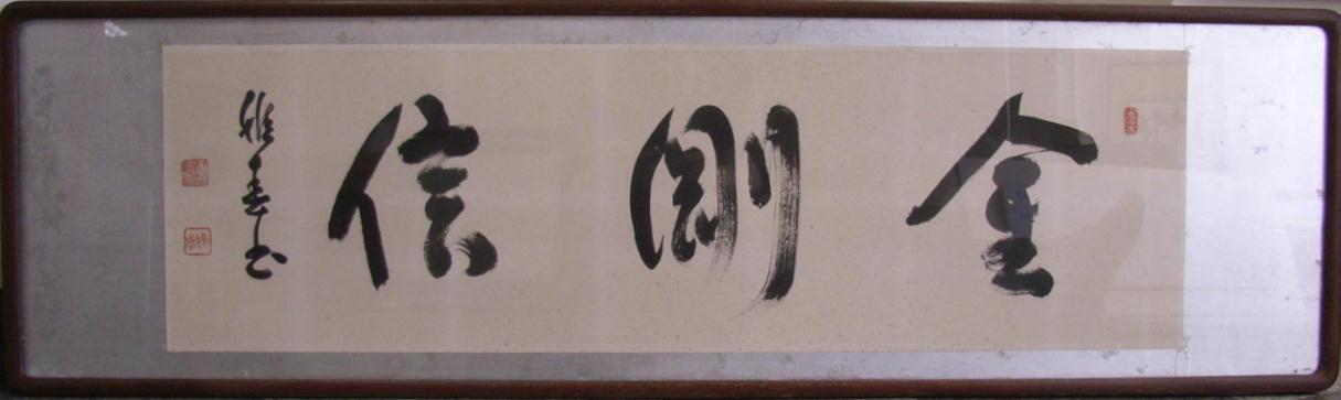 谷口雅春1