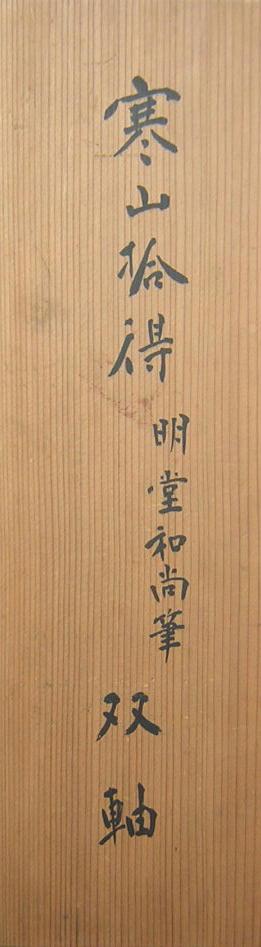 明堂宗宣5