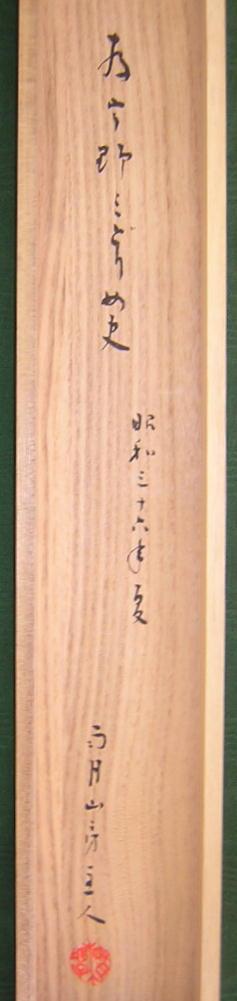 大橋桜坡子 2