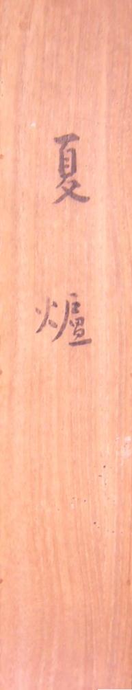 大橋桜坡子 1