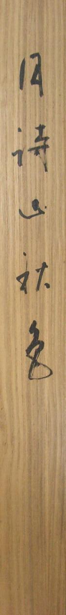 Kawashima Baikan5