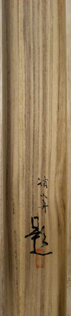 Kawashima Baikan6
