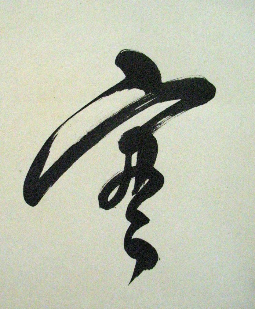 谷口雅春3