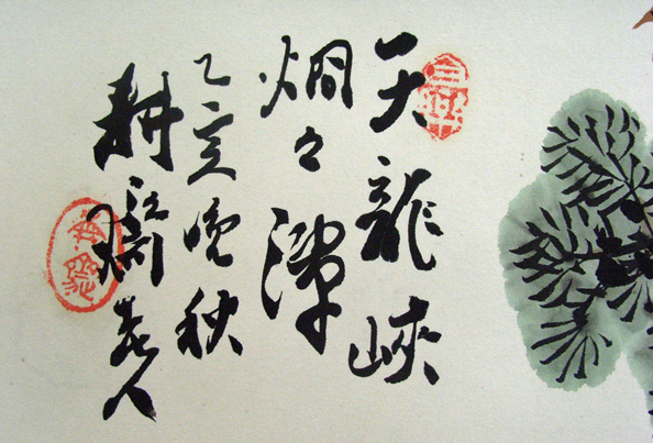 安藤耕斎4