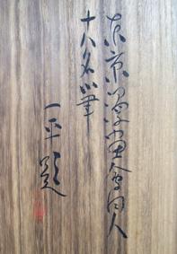 東海道五十三次漫画絵巻