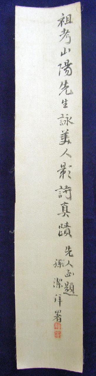 頼山陽の画像 p1_15