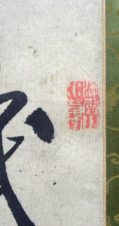 頼山陽の画像 p1_3