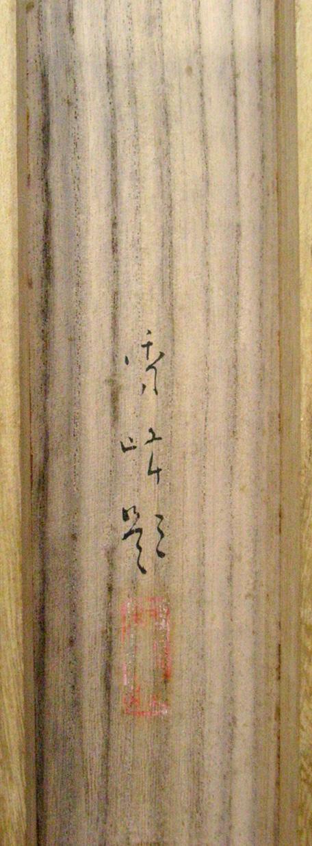 山川秀峰の画像 p1_35