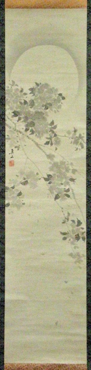 山田真山2