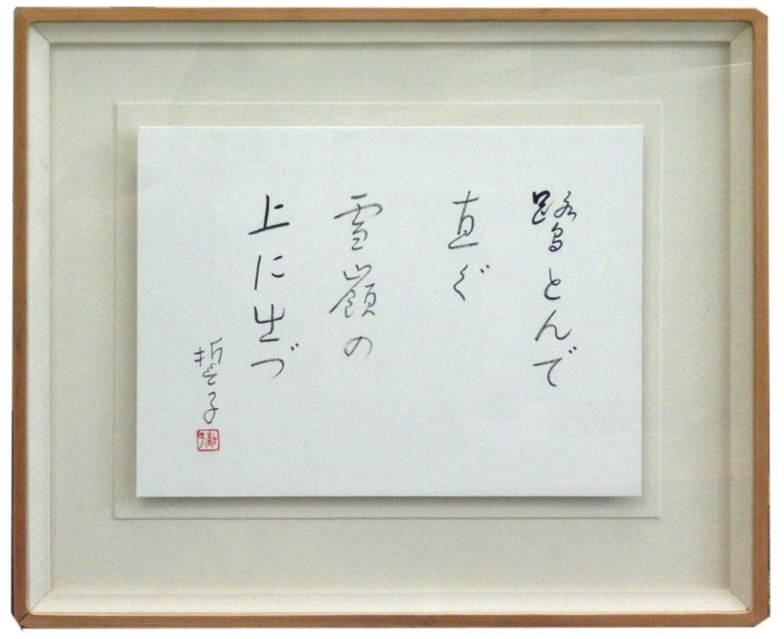 Yamaguchi Seishi Haiku Poem