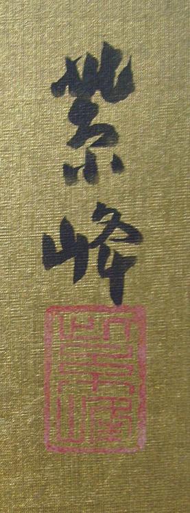 榊原紫峰4