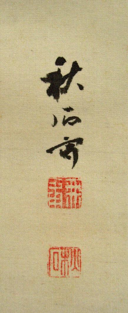 Okutani Shuseki4