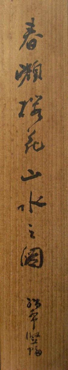 Okutani Shuseki5