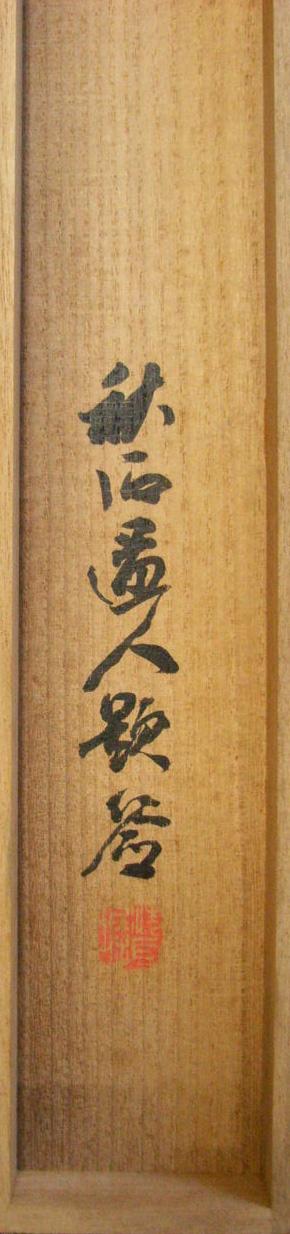 Okutani Shuseki6