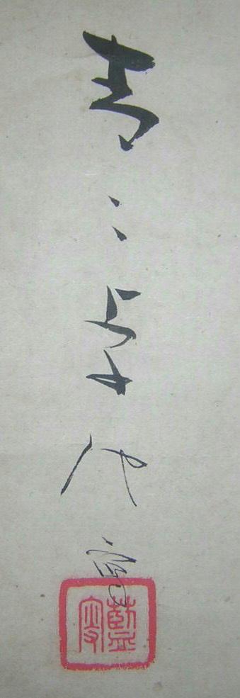 鶴田卓池5
