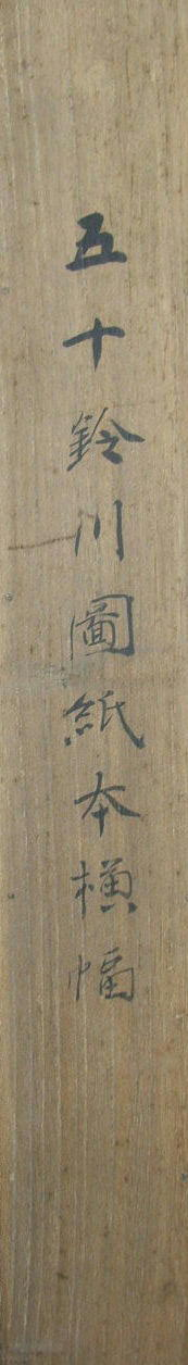 Oda Tansai5