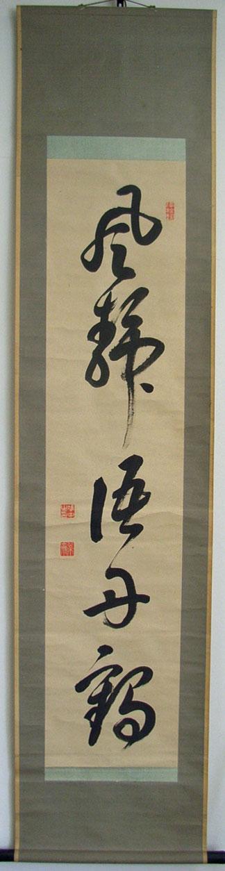 貞徳院矩姫(徳川慶勝夫人) 一行書 風静語丹鶴