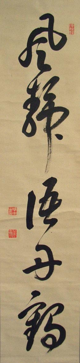 貞徳院矩姫(徳川慶勝夫人) 2