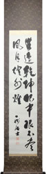 松永安左エ門(耳庵)