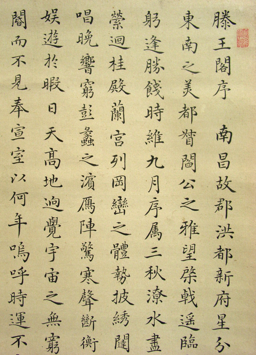 丹羽盤桓子 滕王閣序