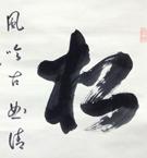 熊沢泰禅 松竹梅(三幅対)