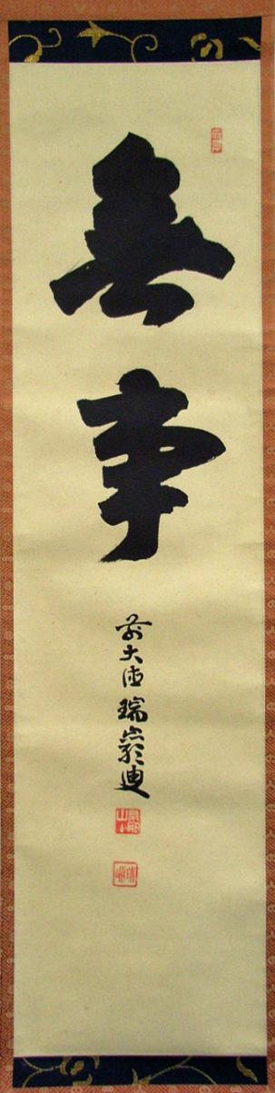 後藤瑞巌 2
