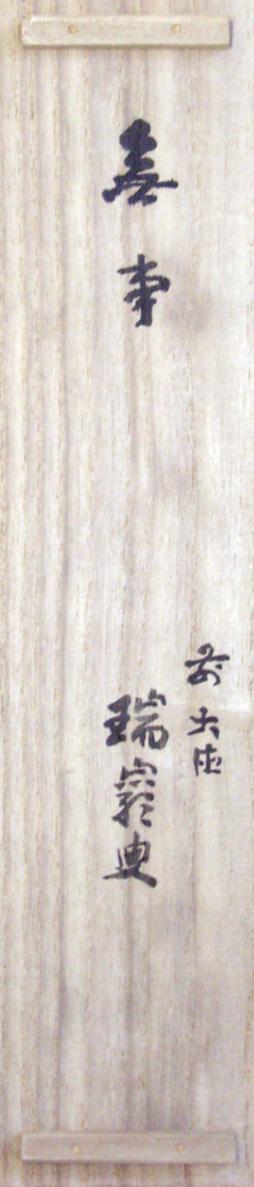 後藤瑞巌 5